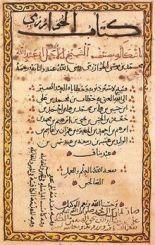 Salah satu halamanAljabar karya al-Khwārizmī